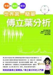世界第一簡單傅立葉分析-cover