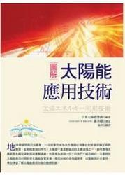 圖解太陽能應用技術-cover