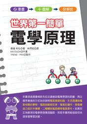 世界第一簡單電學原理-cover