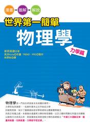 世界第一簡單物理學-力學篇-cover