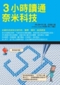 3 小時讀通奈米科技-cover