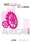 TQC+ AutoCAD 2011 特訓教材─ 3D 應用篇-cover
