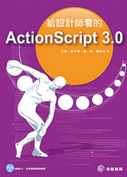 給設計師看的 ActionScript 3.0-cover