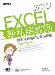 Excel 2010 新私房教師:絕對用得著的超實用範例-cover