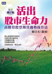 活出股市生命力─高勝算股票期貨趨勢操作法-cover