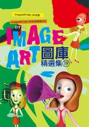 Image ART 圖庫精選集 (19)