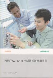西門子 S7-1200 控制器系統應用手冊-cover