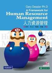 人力資源管理, 5/e (Framework for Human Resource Management, 5/e)-cover