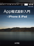 App 程式設計入門-iPhone、iPad-cover