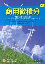 商用微積分, 10/e (Applied Calculus for Business, Economics, and the Social and Life Sciences, 10/e)-cover