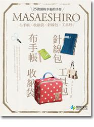 25 款預約幸福的手作。─masaeshiro 布手帳 ╳ 收納袋 ╳ 針線包 ╳ 工具包-cover
