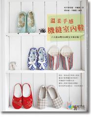 溫柔手感。機縫室內鞋-六大款 30 雙室內鞋完全保存版!-cover