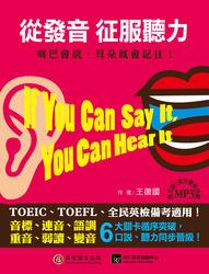 從發音征服聽力:嘴巴會說,耳朵就會記住!-cover