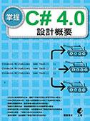 掌握 C# 4.0 設計概要-cover