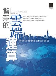 智慧的雲端運算─成就物聯網的未來基石-cover