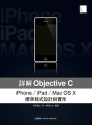 詳解 Objective C─iPhone / iPad / Mac OS X 標準程式設計與實作-cover
