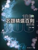 名題精選百則─技巧篇, 3/e-cover