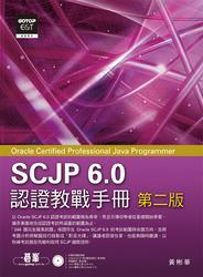 SCJP 6.0 認證教戰手冊, 2/e-cover