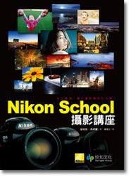 Nikon School 攝影講座─史上最強,職人攝影精技大公開!-cover