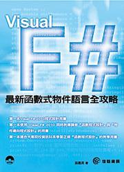 Visual F# 最新函數式物件語言全攻略-cover