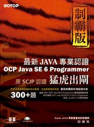 猛虎出閘制霸版─最新 Java 專業認證 OCP Java SE 6 Programmer (原 SCJP 認證)-cover