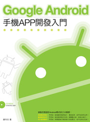 Google Android 手機 APP 開發入門-cover