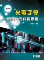 光電子學-原理、元件與應用, 4/e-cover