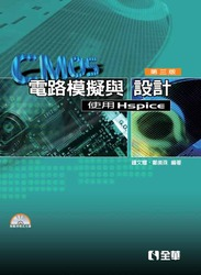 CMOS 電路模擬與設計 -- 使用 Hspice, 3/e-cover