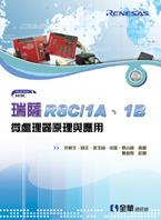 瑞薩 R8C/1A、1B 微處理器原理與應用-cover