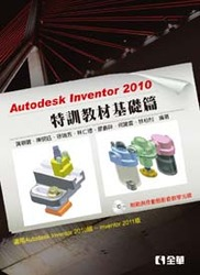 Autodesk Inventor 2010 特訓教材基礎篇-cover