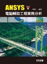 ANSYS 電腦輔助工程實務分析-cover