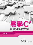 易學 C#-C# 與 UML 完美結合-cover
