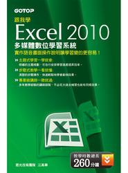 跟我學 Excel 2010 多媒體數位學習系統-cover