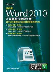 跟我學 Word 2010 多媒體數位學習系統-cover