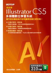 跟我學 Illurtrator CS5 多媒體數位學習系統-cover