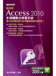 跟我學 Access 2010 多媒體數位學習系統-cover