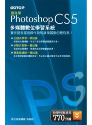 跟我學 Photoshop CS5 多媒體數位學習系統-cover