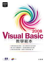 Visual Basic 2008 教學範本, 2/e-cover