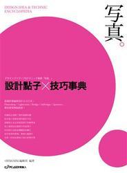設計點子 X 技巧事典─寫真-cover