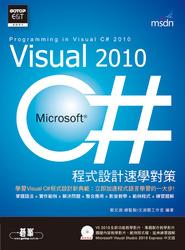 Microsoft Visual C# 2010 程式設計速學對策-cover