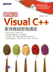 最嚴選!Visual C++ 案例模組開發講座-cover