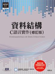 資料結構 ─ C語言實作 (修訂版)-cover