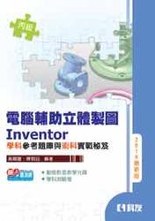 丙級電腦輔助立體製圖 Inventor 學科題庫與術科實戰秘笈(2010版)-cover