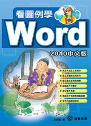 看圖例學 Word 2010 中文版-cover