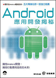 Android 應用開發揭秘-cover