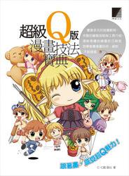 超級 Q 版漫畫技法寶典-cover