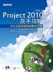Project 2010 高手攻略─中小企業專案管理解決方案-cover