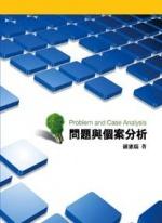 問題與個案分析-cover