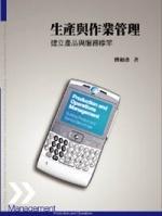 生產與作業管理-建立產品與服務標竿, 5/e-cover