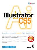 達標 Illustrator CS5-cover